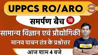 UPPCS RO/ARO VACANCY 2021 | समर्पण बैच | Science & Technology | By Sumit Sir |Human Digestive System