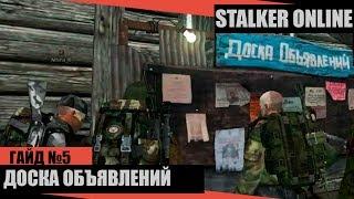 STALKER ONLINE(СТАЛКЕР ОНЛАЙН)  - ДОСКА ОБЪЯВЛЕНИЙ ( ГАЙД 6 )