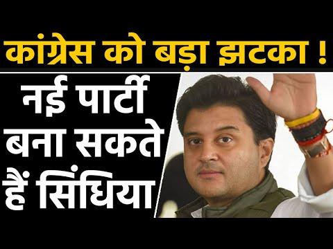 Jyotiraditya Scindia can make a new party, Pohri MLA's big statement   वनइंडिया हिंदी