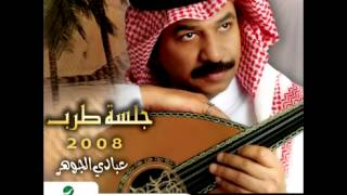 مازيكا Abade Al Johar ... Shoof Li Hal   عبادي الجوهر ... شوف لي حل تحميل MP3