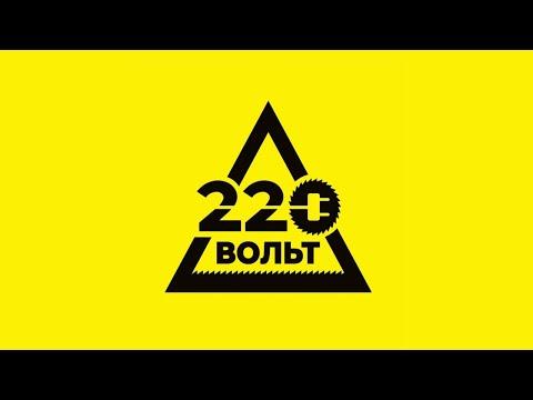 ФРАНШИЗА «220 ВОЛЬТ» – МАГАЗИН ЭЛЕКТРОИНСТРУМЕНТОВ