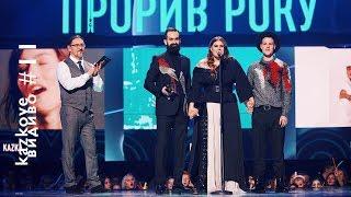 KAZKOVE ВИДИВО #11 — Залаштунки M1 Music Awards