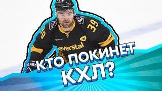 5 клубов КХЛ, которым стоит волноваться за место в ЛИГЕ