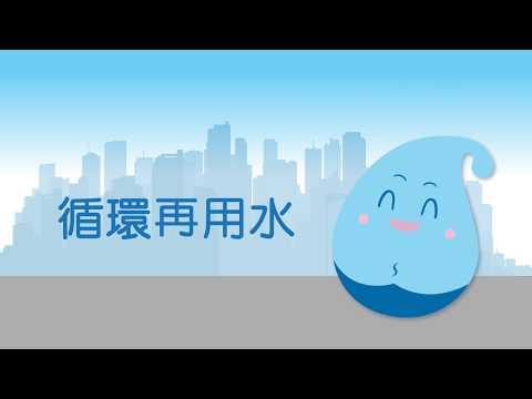 在香港供應循環再用水