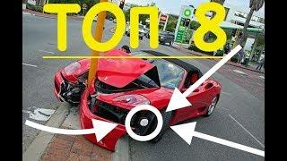 ДТП и Аварии Суперкаров , Самые дорогие аварии в мире , ТОП-8 самых интересных автофактов