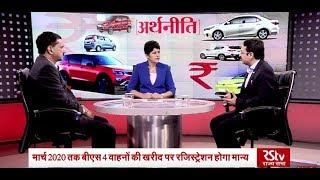 Arthniti | अर्थनीति | Auto Sector : New Energy | ऑटो सेक्टर : नई ऊर्जा