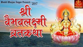 Vaibhav Lakshmi Vrat Katha || वैभव लक्ष्मी व्रत कथा || Bhakti Bhajan Sagar