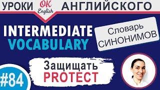 #84  Protect - Защищать 📘 Английские слова синонимы INTERMEDIATE