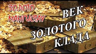 Золотой обоз атамана Толстова на сто процентов реален!