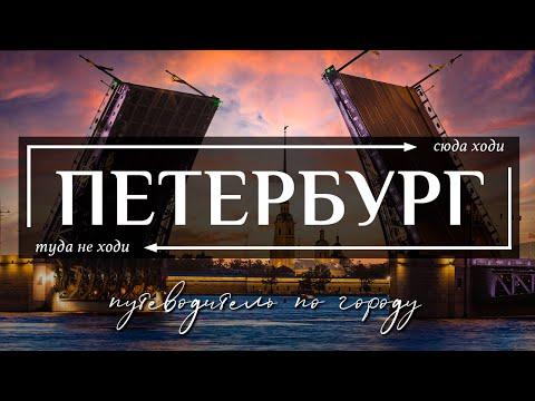 САНКТ-ПЕТЕРБУРГ, РОССИЯ     39 Лучших достопримечательностей Петербурга