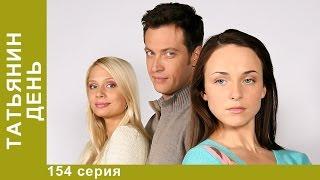 Татьянин День. 154 Серия. Сериал. Мелодрама. Амедиа