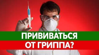 ПРИВИВКА ОТ ГРИППА. Вакцинация от гриппа. Делать или нет? Вред и последствия!