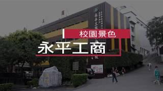 永平工商校園景色