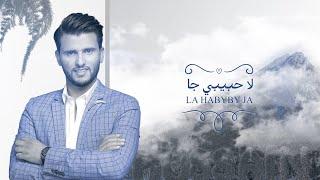 مازيكا [ Lyric Video ] Hussain Moheb - La Habyby Ja | حسين محب - لا حبيبي جا تحميل MP3