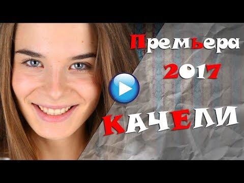 🔴ВЧЕРАШНЯЯ ПРЕМЬЕРА!!Качели фильм 2017-лучшие мелодрамы новинки 2017