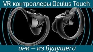 Обзор Oculus Touch: VR-контроллеры для Окулус Рифт - они уже здесь: VR-шлем Oculus Rift и Окулус Тач