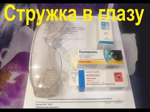 Как вытащить стружку от болгарки из глаза