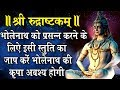 Shiva Rudrashtakam Stotram With Lyrics - POPULAR SHIV MANTRA -  Lord Shiva Mantra - Ganga Bhakti