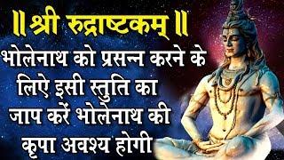 Shiva Rudrashtakam Stotram With Lyrics - POPULAR SHIV MANTRA - Lord Shiva Mantra