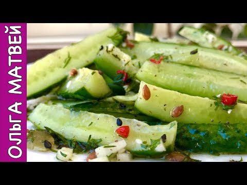 Салат из Малосольных Огурцов, За Уши не Оттянешь| Cucumber Salad Recipe