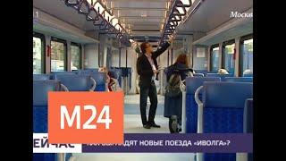 """В столице готовятся испытывать новые поезда """"Иволга"""" - Москва 24"""