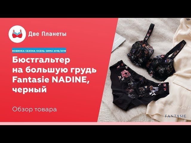 Видео Бюстгальтер FANTASIE NADINE 3062, Черный