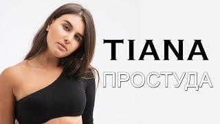 TIANA - Простуда (Премьера 2018)