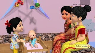 বাবুরাম সাপুড়ে  - Baburam Sapure - Bengali Rhymes for Children