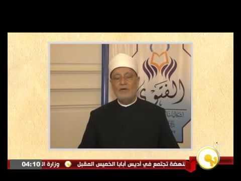 كلمة الدكتور نصر فريد واصل مفتي الديار المصرية الأسبق
