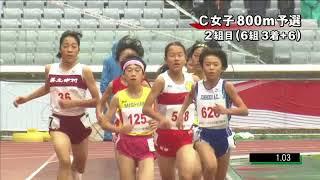 第44回ジュニアオリンピック女子C800m予選2組