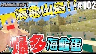 【Minecraft】蘇皮生存系列 #102 爆炸多的海龜蛋!!龜山島降臨!!! 【當個創世神】