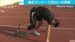 東京パラリンピックへ義足ランナー11秒台への挑戦17/12/30