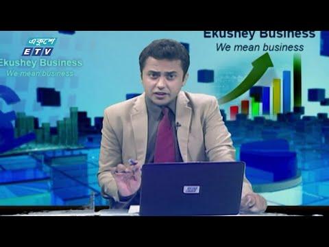 বাণিজ্য সংবাদ || 14 July 2020 || ETV Business
