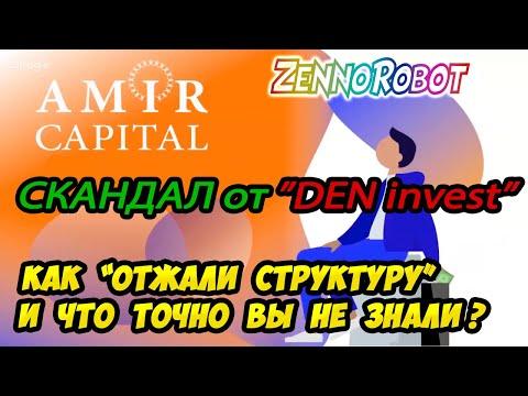 """Как """"отжимают структуру"""" в Amir Capital? История СКАНДАЛА """"Den Invest"""""""