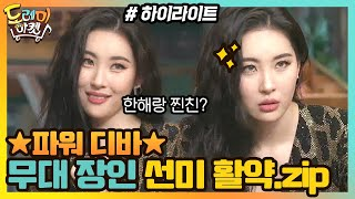 Amazing Saturday EP150 Sunmi, Chungha
