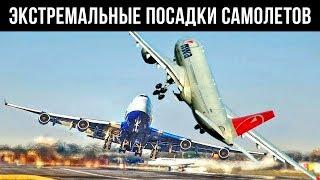 НЕВЕРОЯТНЫЕ посадки самолетов, снятые на камеру