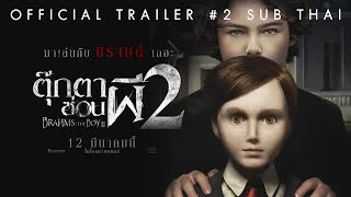 [Official Trailer 2] Brahms: The Boy II | ตัวอย่าง 2 ตุ๊กตาซ่อนผี 2 (ซับไทย)