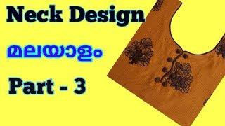 Neck Design Stitching Malayalam / Neck Piping Malayalam / Churidar Top Malayalam Part-3