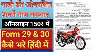 गाड़ी Ownership Form 29 & 30 कैसे Fill करें। Vehicle Ownership Form Fill In Hindi । Gaadi apne naam