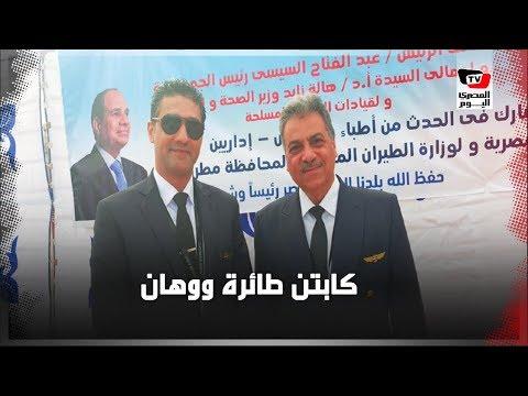 كابتن طائرة عودة المصريين من الصين يروي تفاصيل أصعب رحلات حياته