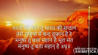 """Video thumbnail of """"Dharti ki shaan tu hai- धरती की शान तू भारत की सन्तान"""""""
