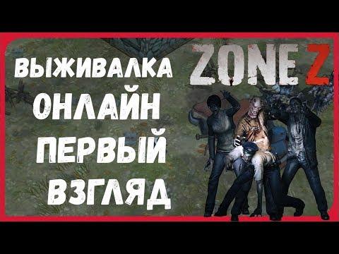 Zone Z(зона з)- выживалка на андройд с онлайном, необычная графика. обзор  mr.barbos