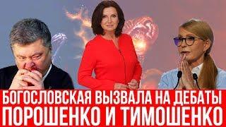 Богословская вызвала на ДЕБАТЫ Порошенко и Тимошенко