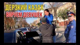 Воруем Девушек в Алматы | Дерзкие Казахи