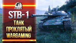 ПРОДОЛЖЕНИЕ! STB-1 - ТАНК ПРОКЛЯТЫЙ WARGAMING!
