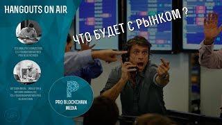 18+ Куда идет рынок? / Безопасность хранения на бирже
