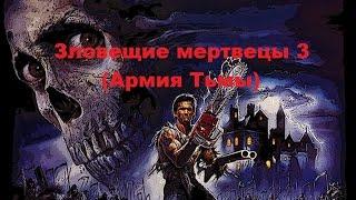 Зловещие мертвецы - 3 (Армия тьмы) фильм 1992г.  ★★★★★