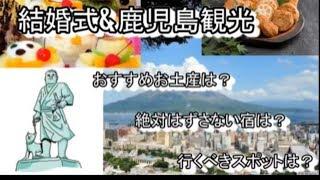 お土産紹介/旅行Vlog.Kagoshima観光絶対行くべきおすすめスポットは!?