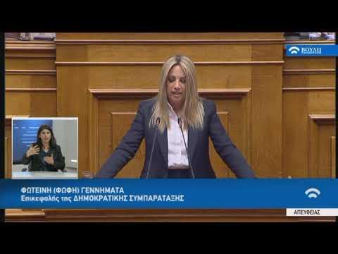 Φ.Γεννηματά(Επικεφαλής Δημ.Συμπαράταξης)(Ψήφος εμπιστοσύνης στην Κυβέρνηση)(10/05/2019)