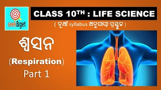 10th Life Science In Odia | Chapter 2 Part 1 | Respiration ଶ୍ଵସନ | Seek&get